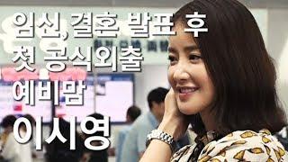 이시영, '결혼,임신 발표 후 첫 포착'…예비맘의 출국길!