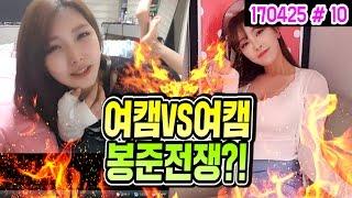 봉준이를 두고 싸움이?! 여캠VS여캠 (17.04.25 #10) BJ가을x겨울 thumbnail