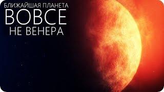 МЕРКУРИЙ, А НЕ ВЕНЕРА ЯВЛЯЕТСЯ БЛИЖАЙШЕЙ ПЛАНЕТОЙ К ЗЕМЛЕ [Орбиты планет]
