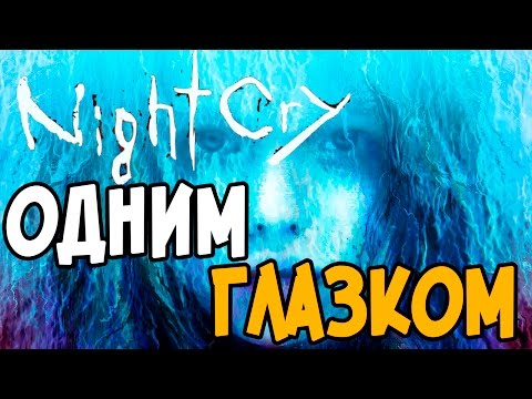 Night Cry Обзор
