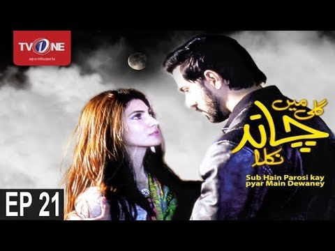 Gali Mein Chand Nikla - Episode 21 - TV One Drama - 24th September 2017