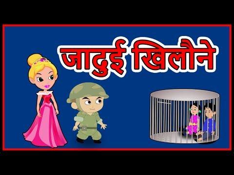 जादुई खिलौने | Hindi Cartoon For Children | Moral Stories For Kids | Maha Cartoon TV XD