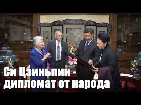 Сторона Си Цзиньпина, о которой вы, вероятно, раньше не знали