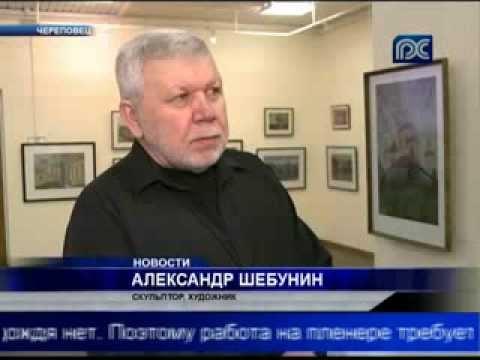 В Череповце открылась выставка художника Александра Шебунина
