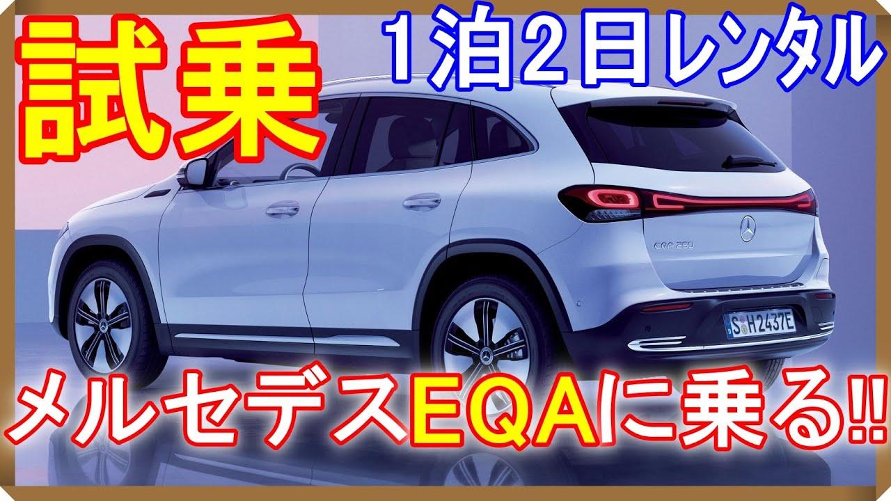 【新車】メルセデスEQA 1泊2日で徹底調査【EV Life#166】