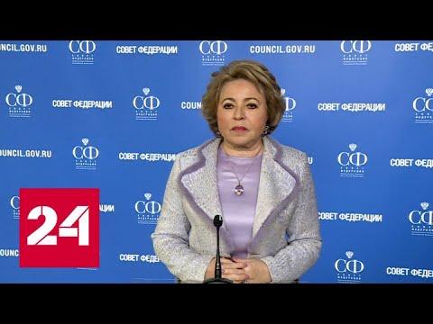 Валентина Матвиенко уверена, что президентские выборы в 2024 году будут конкурентными - Россия 24