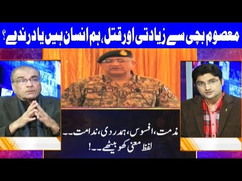 Nuqta E Nazar With Ajmal Jami - 10 January 2018 - Dunya News