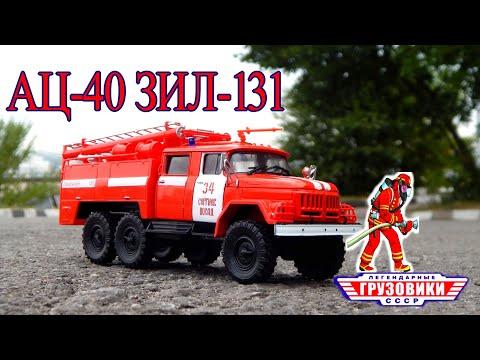 ЗИЛ-131 АЦ-40