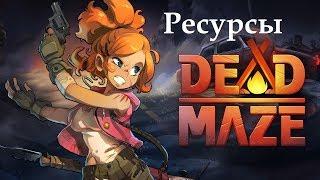 Dead Maze Гайд по ресурсам