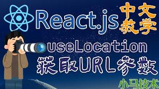 React.js 中文开发入门教学 - 获取 URL 参数 useLocation【2级会员】