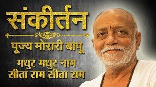 Madhur Madhur Naam Sita Ram Sita Ram - Morari Bapu | Best Ever Bhajan
