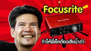 Focusrite ทำให้พี่เช็คต้องเสียน้ำตา !!!
