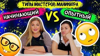 НАЧИНАЮЩИЙ vs ОПЫТНЫЙ ТИПЫ МАСТЕРОВ МАНИКЮРА