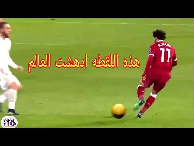 محمد صلاح يخترع مهارة جديدة لم يسبق لها مثيل في الملعب!