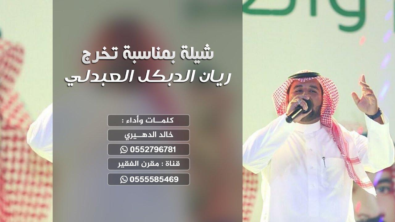 شيلة بمناسبة تخرج ريان الدبكل العبدلي - كلمات وأداء خالد الدهيري