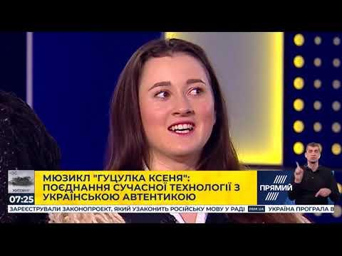 """Коломийки та гумор: театр нового покоління презентує виставу """"Гуцулка Ксеня"""""""