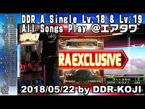 [DDR A]Single Lv.18 and 19 all songs play by DDR-KOJI (2018/05/22)