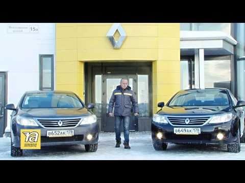 Комплектации Renault Latitude