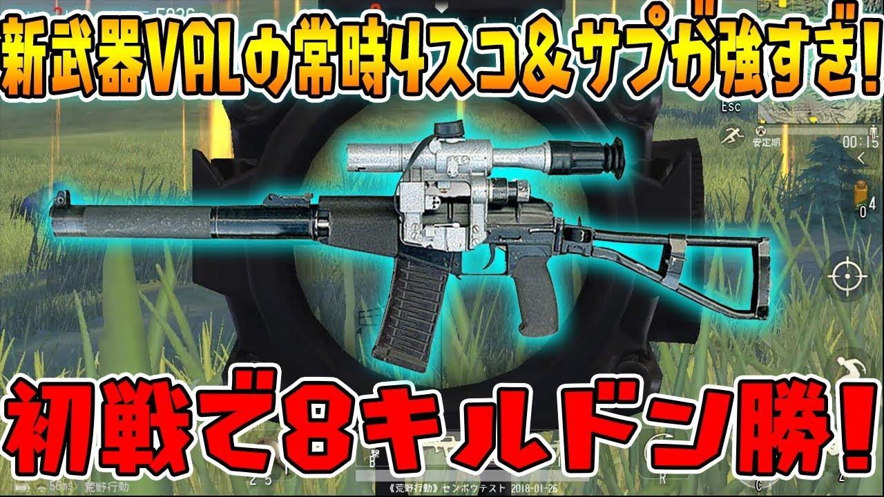 【荒野行動】新武器VALが常時4スコ&サプレッサー裝備で強すぎ ...