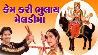 Kem Kari Bhulai Meldi Maa - Gujarati Devotional Songs / Aarti / Bhajans