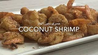 Coconut shrimp recipe/ طريقة قلي الجمبري بجوز الهند