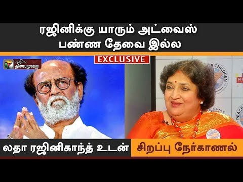 Rajinikanth knows everything, no need anyone's advice Latha Rajini | #Politics #Rajinikanth