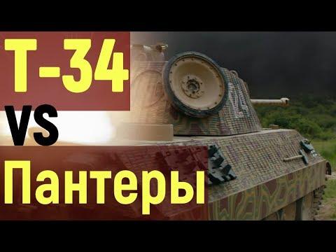 Т-34 VS Пантеры ( Угон танка Т-34 ). Фильм 2019.