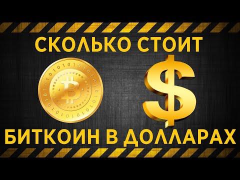 Курс биткоина к доллару на сегодня / Сколько стоит биткоин в долларах