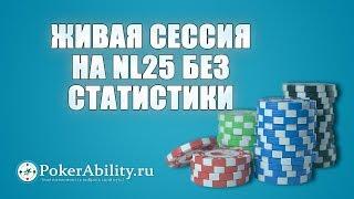 Покер обучение | Живая сессия на NL25 без статистики