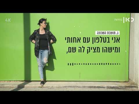 כאן דעה | גלית דיסטל אטבריאן - נשות דרום תל אביב
