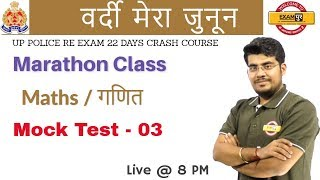 Mock Test 03 | # UP Police Re-exam | Marathon Class | Maths | संभावित प्रश्न | by Mayank Sir