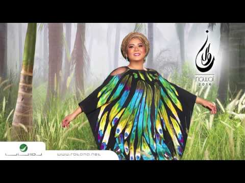 Nawal … Misel El Nasseem | نوال … مثل النسيم
