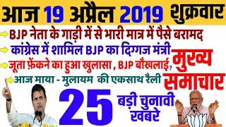 Today Breaking News, अभी फिर एक BJP नेता congress में शामिल, Modi and Rahul loksabha election