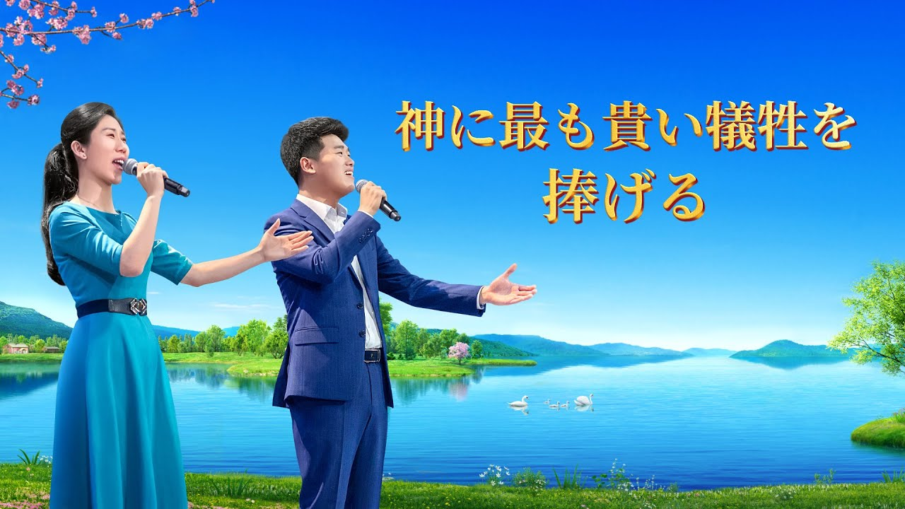 賛美歌「神に最も貴い犠牲を捧げる」Praise and Worship 日本語字幕