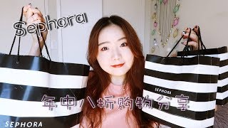 Gambar cover Sephora Haul | 猝不及防的Sephora年中八折购物分享 | 2018