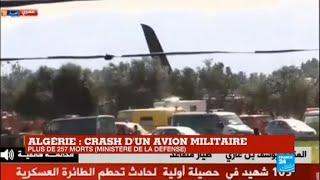 Algérie : au moins 257 morts dans le crash d'un avion militaire près de Boufarik, au sud d'Alger