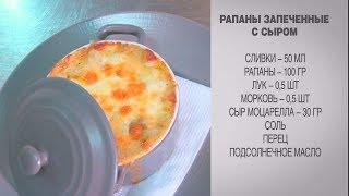 Рапаны / Рапаны рецепт / Как приготовить рапаны / Рапаны приготовление / Рапаны запеченные с сыром