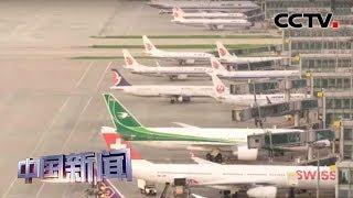 [中国新闻] 2020年春运 春运第7天:全国航班正常率达85%   CCTV中文国际