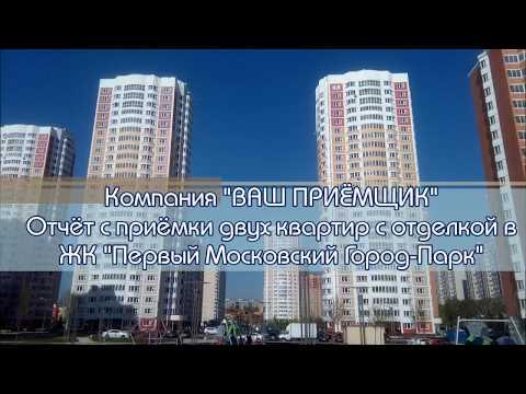 Отчёт с приёмки двух квартир с отделкой в ЖК «Первый Московский Город Парк»