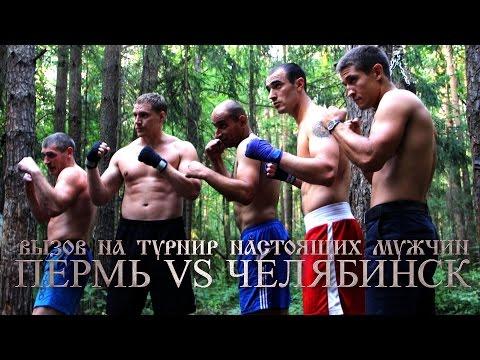 D.M.G. - Вызов на турнир настоящих мужчин Пермь VS Челябинск