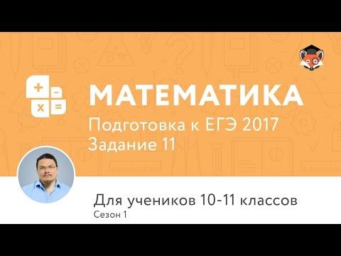 ЕГЭ и ОГЭ математика 2017: онлайн подготовка с YouClever!