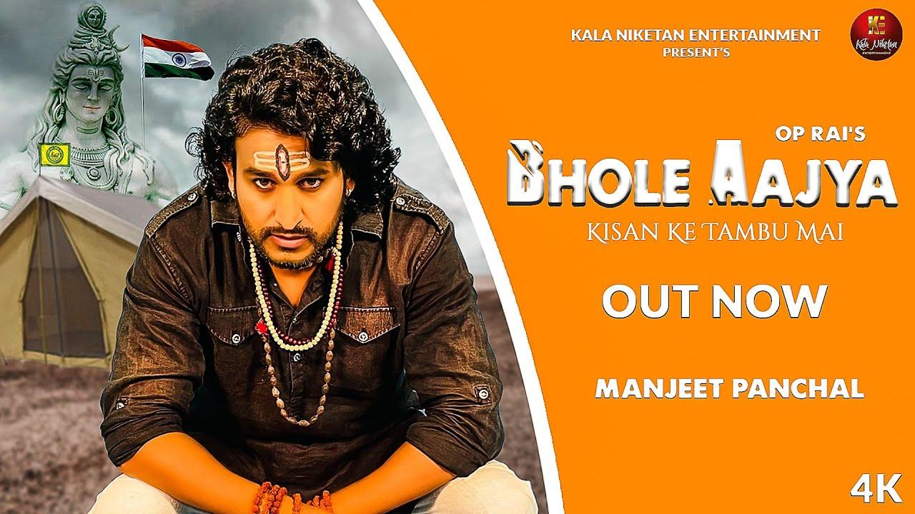 Sawan Special Song 2021   Bhole Aajya Kisan Ke Tambu Me   Manjeet Panchal   Bhole Baba Song 2021