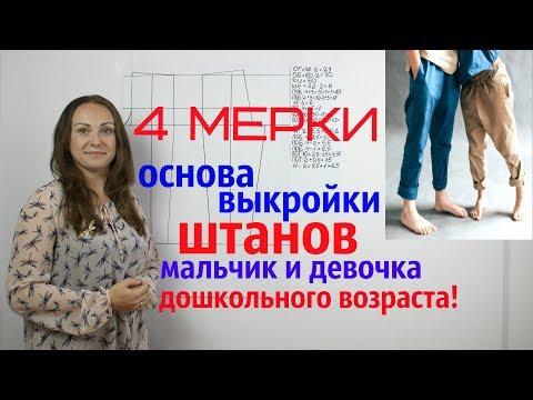 Базовая Основа выкройки Штанов мальчик и девочка дошкольного возраста БЕСПЛАТНО! система 4 мерки
