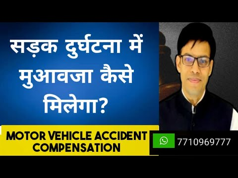 Accident case Claim Case I How to get Compensation Car Accident case I motor vehicle accident case