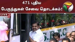 471 புதிய பேருந்துகள் சேவை தொடக்கம்!   #Buses #Chennai #EPS #AIADMK #TamilNadu #Bus #SETC #TNSTC