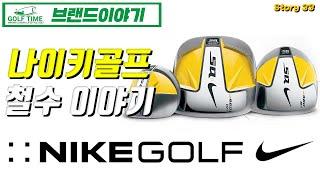 [브랜드] 나이키 골프의 도전과 시장철수 Part 2 …