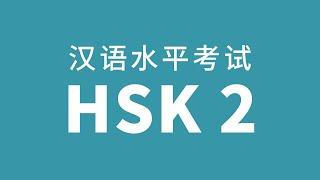 HSK 2 Mandarin Test