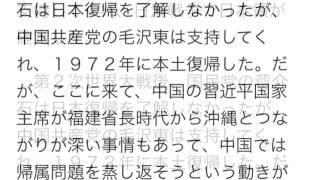 【安倍首相が大宰相になる条件】沖縄に伸びる中国の魔手