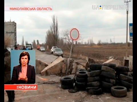 На Миколаївщині місцеві жителі перекрили трасу Миколаїв-Дніпропетровськ