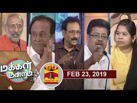 23/02/2019 Makkal Mandram : 5 ஆண்டு பாஜக அரசு : வளர்ச்சியா ..? தளர்ச்சியா..? | Thanthi TV
